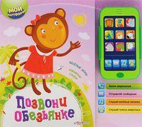 Позвони обезьянке. Книжка-игрушка