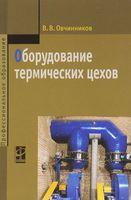 Оборудование термических цехов