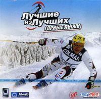 Лучшие из лучших: Горные лыжи 2005