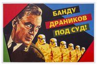 """Магнит """"Банду драников под суд"""""""