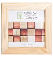 Рамка деревянная со стеклом (10x10 см; арт. Д18С)