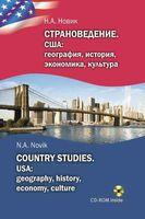 Страноведение. США. География, история, экономика, культура