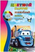 """Набор картона цветного """"Грузовик"""" (А4; 10 цветов)"""