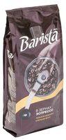 """Кофе зерновой """"Barista Mio. Эспрессо"""" (250 г)"""