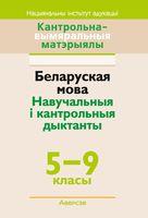 Беларуская мова. Навучальныя і кантрольныя дыктанты. 5-9 класы