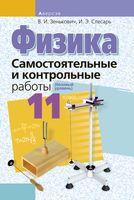 Физика. 11 класс. Самостоятельные и контрольные работы (базовый уровень)