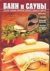 Бани и сауны. Энциклопедия здоровья