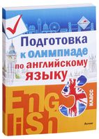Подготовка к олимпиаде по английскому языку. 5 класс