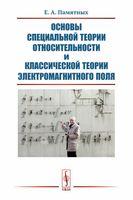 Основы специальной теории относительности и классической теории электромагнитного поля (м)