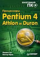 Процессоры Pentium 4, Athlon и Duron