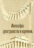 Философия пространства и времени
