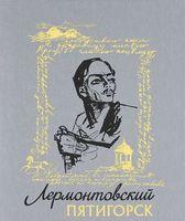Лермонтовский Пятигорск