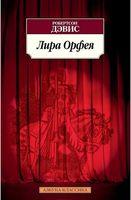 Лира Орфея (м)