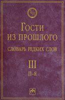 Гости из прошлого. Словарь редких слов. Том 3 (в 3 томах)