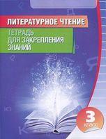 Литературное чтение. Тетрадь для закрепления знаний. 3 класс