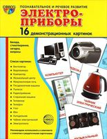 Электроприборы (16 демонстрационных картинок)