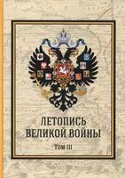 Летопись Великой Войны. В 3 томах. Том 3