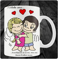 "Кружка ""Love is"" (art. 25)"