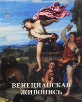 Венецианская живопись. XV-XVI
