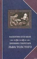 Дневник секретаря Льва Толстого