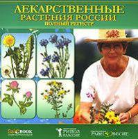 Лекарственные растения России