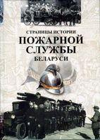 Страницы истории пожарной службы Беларуси