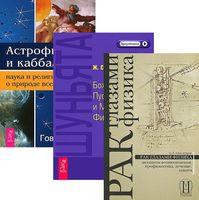 Астрофизика. Шуньята. Рак глазами физика (комплект из 3-х книг)