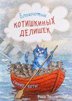 Синие коты. Блокнотик котишкиных делишек (А6)