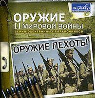 Оружие II Мировой войны. Оружие пехоты