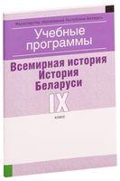 Учебные программы. Всемирная история. История Беларуси. IX клаcс