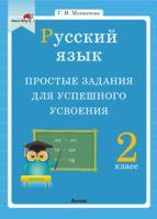 Русский язык. 2 класс. Простые задания для успешного усвоения