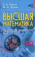 Высшая математика для инженерно-экономических специальностей вузов (+ CD)