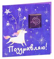 """Открытка с шоколадом """"ShokoBox. Поздравляю"""" (5 г)"""