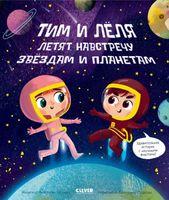 Тим и Лёля в космосе. Навстречу звездам и планетам