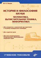 История и философия науки. Математика, вычислительная техника, информатика