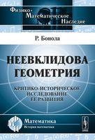 Неевклидова геометрия. Критико-историческое исследование ее развития (м)