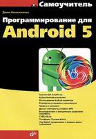 Программирование для Android 5. Самоучитель
