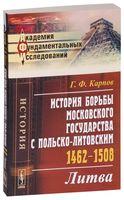 История борьбы Московского государства с Польско-Литовским. 1462-1508. Литва