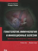 Гематология, иммунология и инфекционные болезни. Проблемы и противоречия в неонатологии