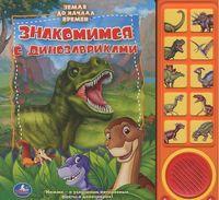 Знакомимся с динозаврами. Книжка-игрушка (10 звуковых кнопок)
