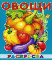 Овощи. Ракраска
