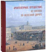 Архитектурное путешествие. Из Москвы по железной дороге