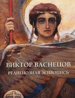 Виктор Васнецов. Религиозная живопись