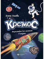 Энциклопедия для малышей в сказках. Космос