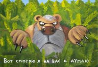 """Магнит сувенирный """"Картины Васи Ложкина"""" (арт. 1818)"""
