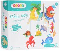"""Сборная деревянная игрушка-подвеска""""Тайны моря"""""""