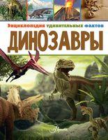 Динозавры. Энциклопедия удивительных фактов