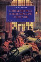 Социология труда и экономическая социология