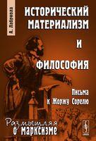 Исторический материализм и философия. Письма к Жоржу Сорелю