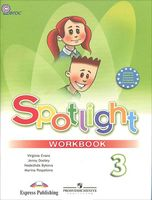 Spotlight 3. Workbook